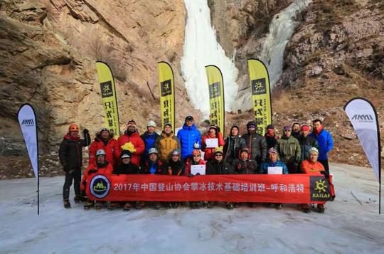 内蒙古户外登山协会.png