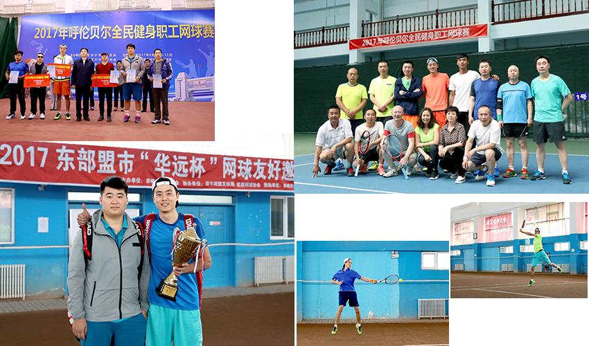 网球协会.png
