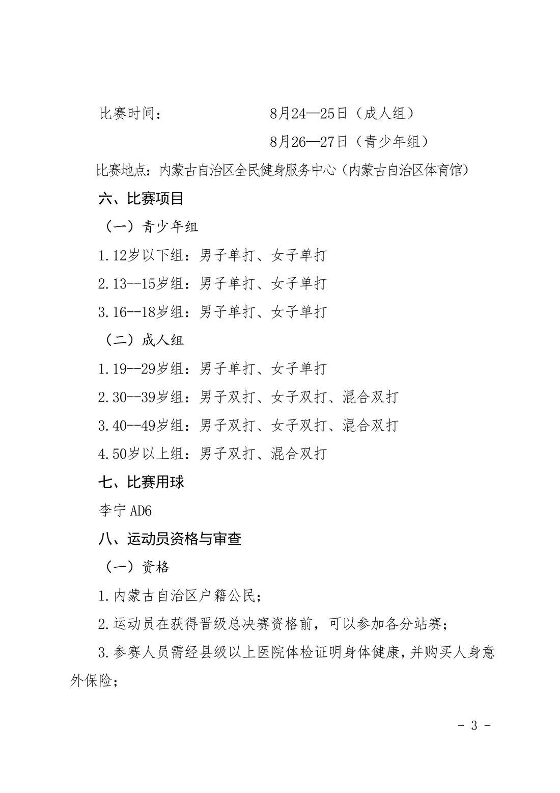 第六届羽毛球公开赛竞赛规程_02.jpg