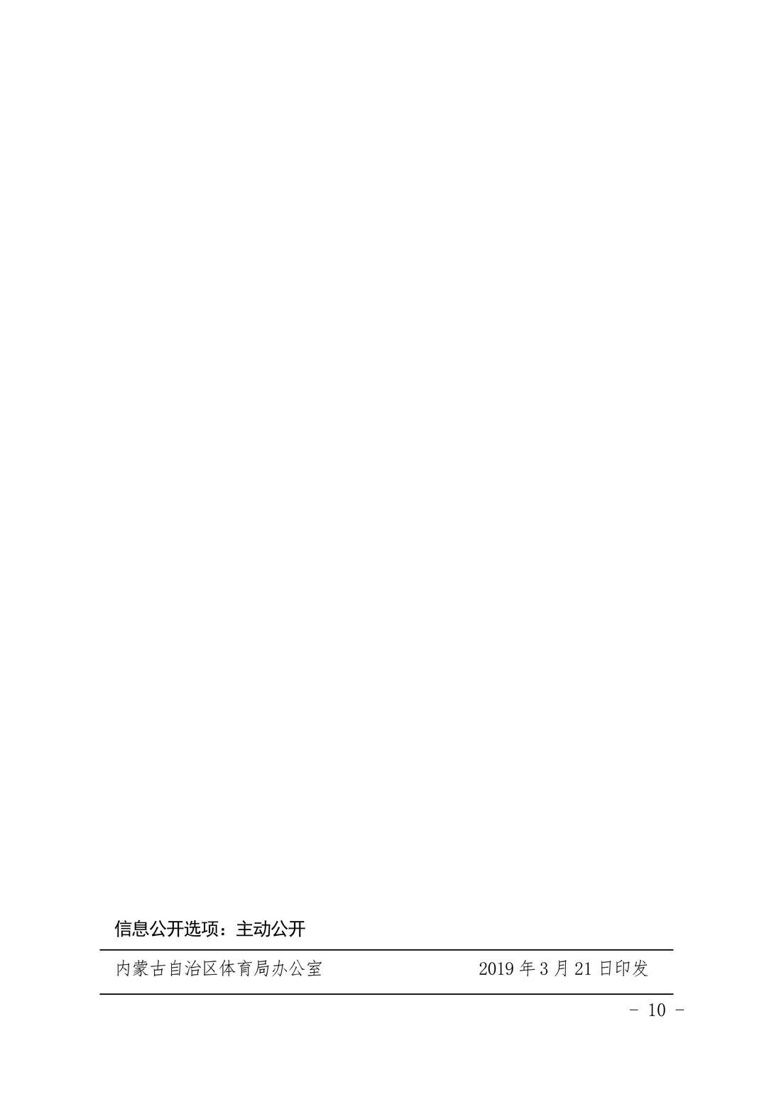 第五届网球公开赛竞赛规程_09.jpg