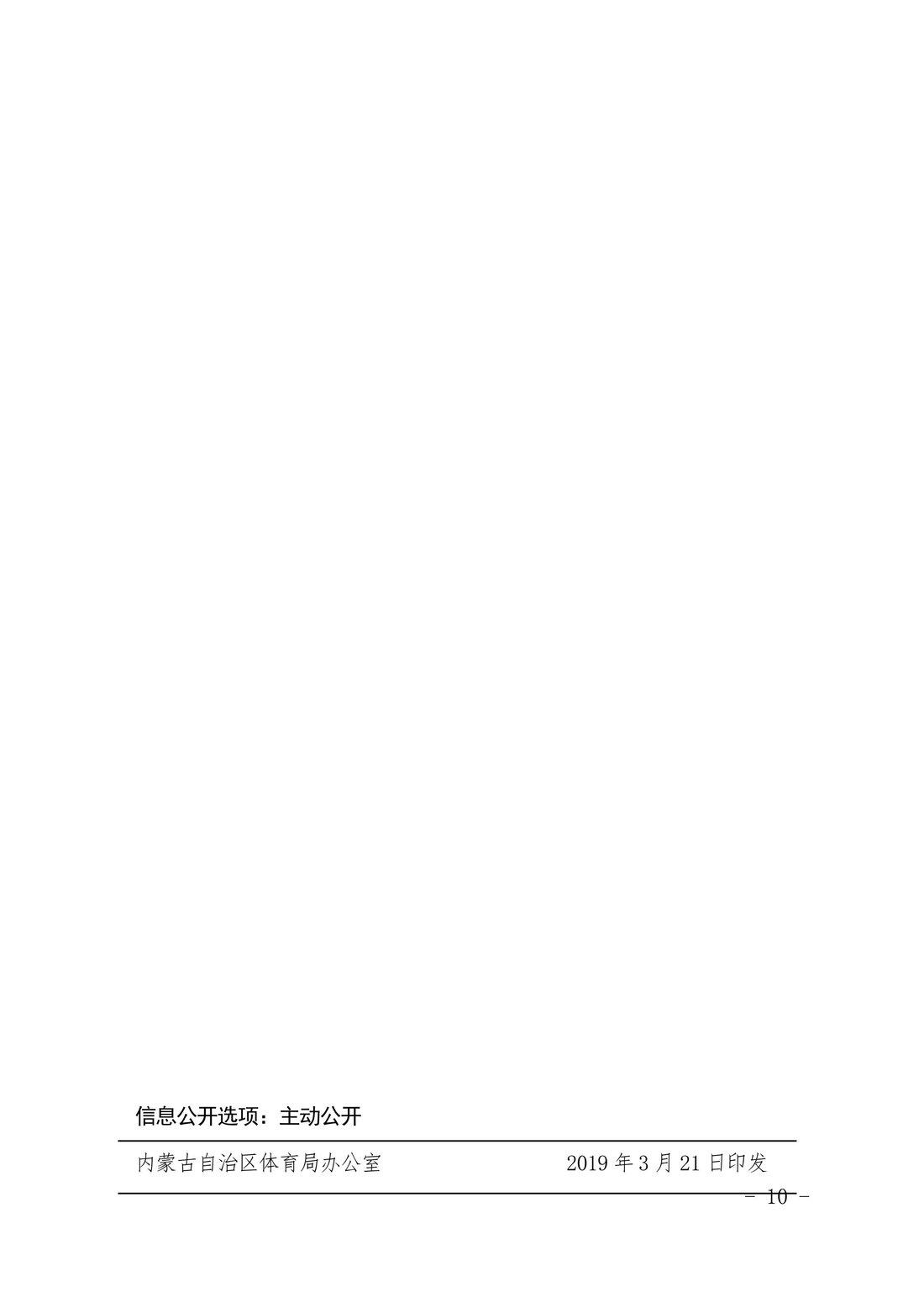 第六届羽毛球公开赛竞赛规程_09.jpg